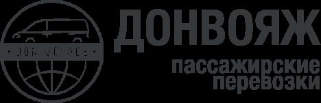 ДОНВОЯЖ - Пассажирские перевозки из ДНР в Россию